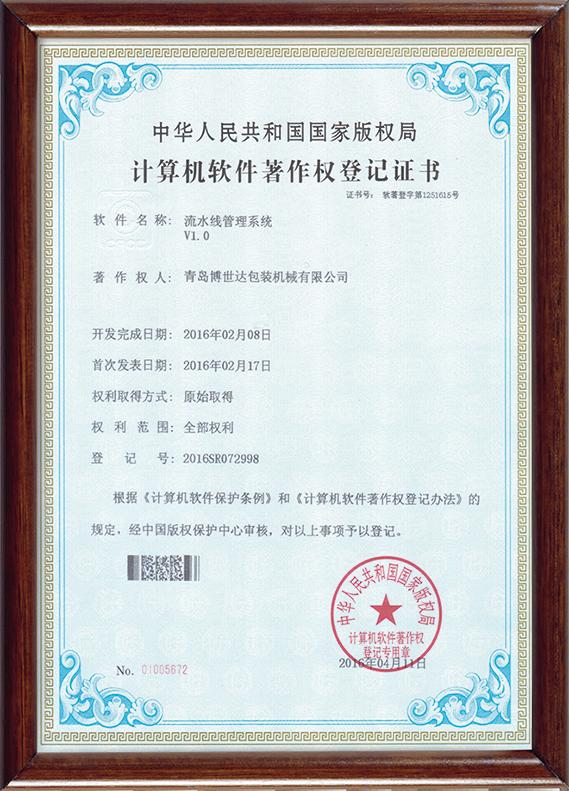 流水线管理系统专利证书