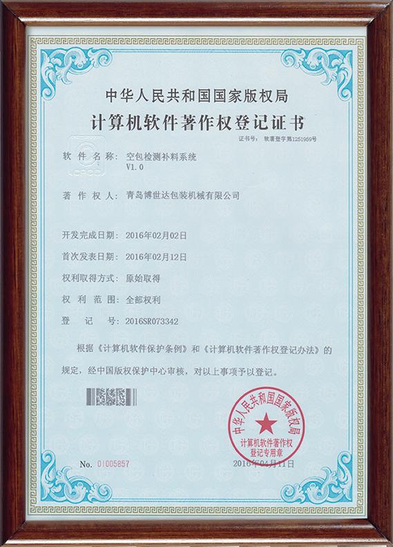 空包检测补料系统专利证书