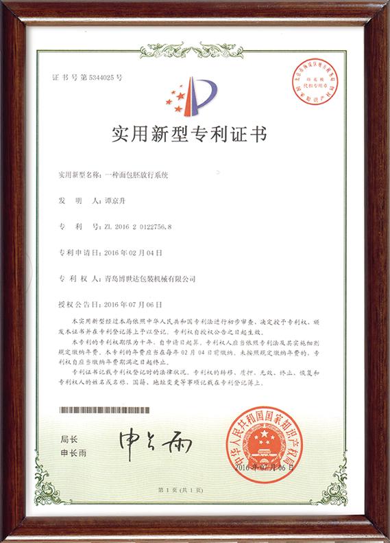 一种面包胚放行系统专利证书