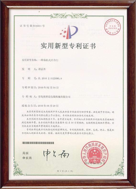 一种易拉式开合门专利证书