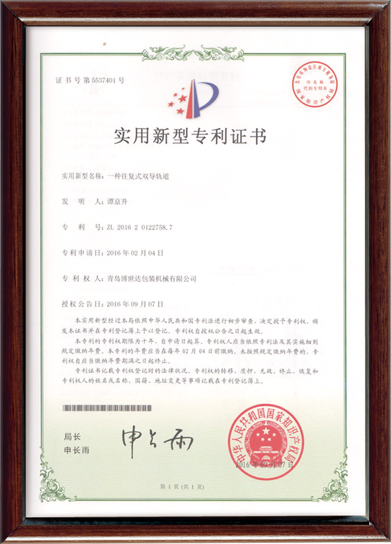 一种往复式双导轨道专利证书